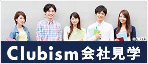 Clubism会社見学