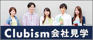 Clubism会社見学