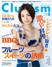月刊「Clubism」