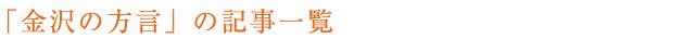 「金沢の方言」カテゴリーの記事一覧