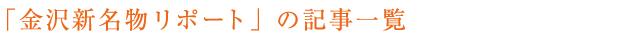 「金沢新名物リポート」カテゴリーの記事一覧