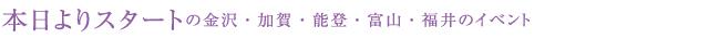 本日よりスタートの金沢・加賀・能登・富山・福井のイベント