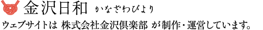 金沢日和ウェブサイトは 株式会社金沢倶楽部 が制作・運営しています。