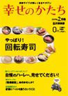 月刊「幸せのかたち」