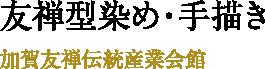 友禅型染め・手描き|加賀友禅伝統産業会館