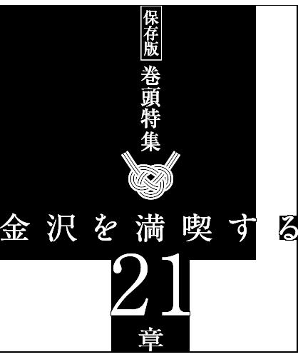 金沢を満喫する21章