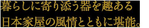 暮らしに寄り添う器を趣ある日本家屋の風情とともに堪能。