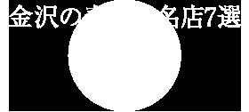 金沢の寿司の名店7選