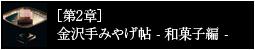 金沢手みやげ帖 - 和菓子編 -