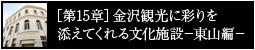 金沢観光に彩りを添えてくれる-東山編-