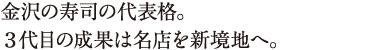 金沢の寿司の代表格。三代目の成果は名店を新境地へ。