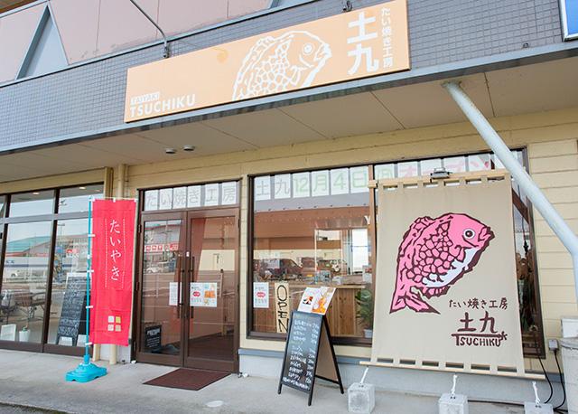 たい焼き工房土九 小松店