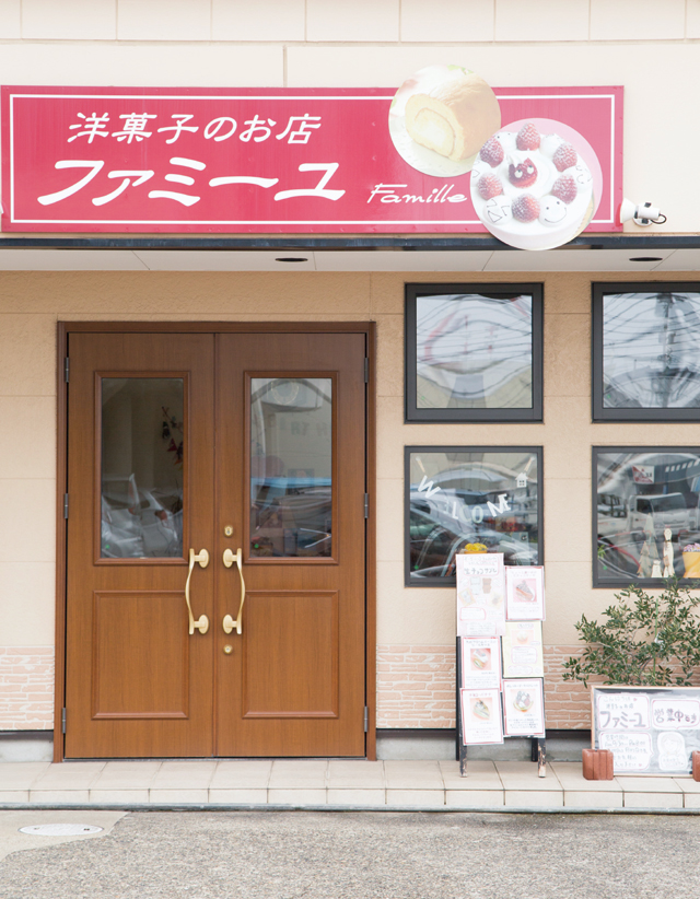 洋菓子のお店ファミーユ