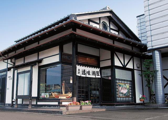 鰤のたたき本舗逸味潮屋 金沢本店