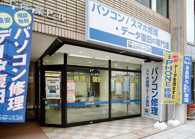 スマホ・パソコン修理スマホドック24 金沢店