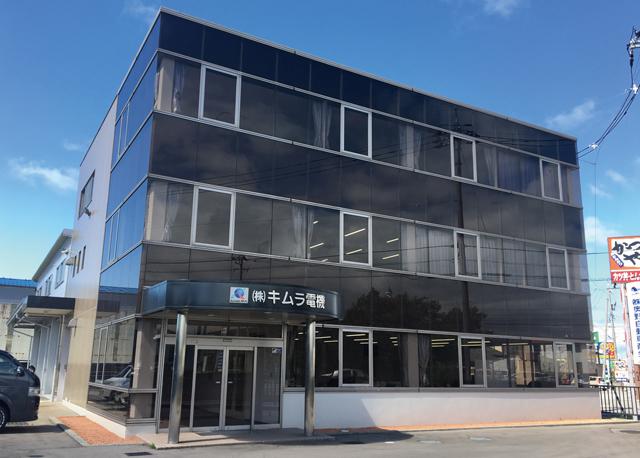 株式会社 キムラ電機
