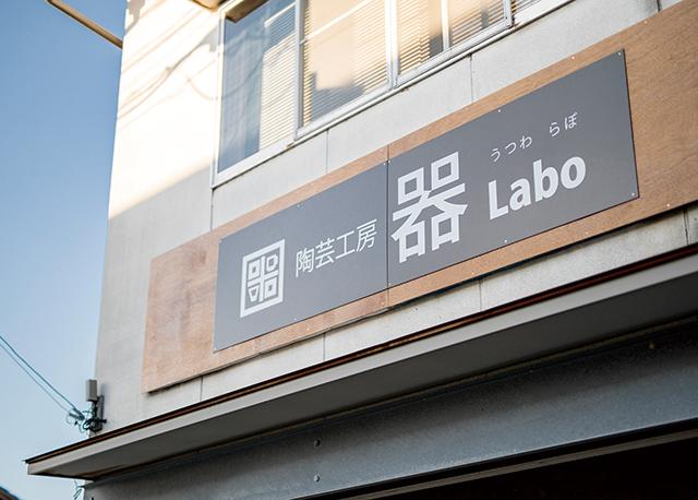 陶芸工房器 Labo