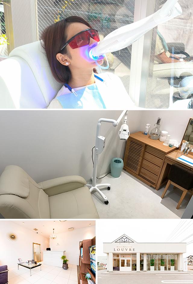 歯のセルフホワイトニング専門店LOUVRE WHITE