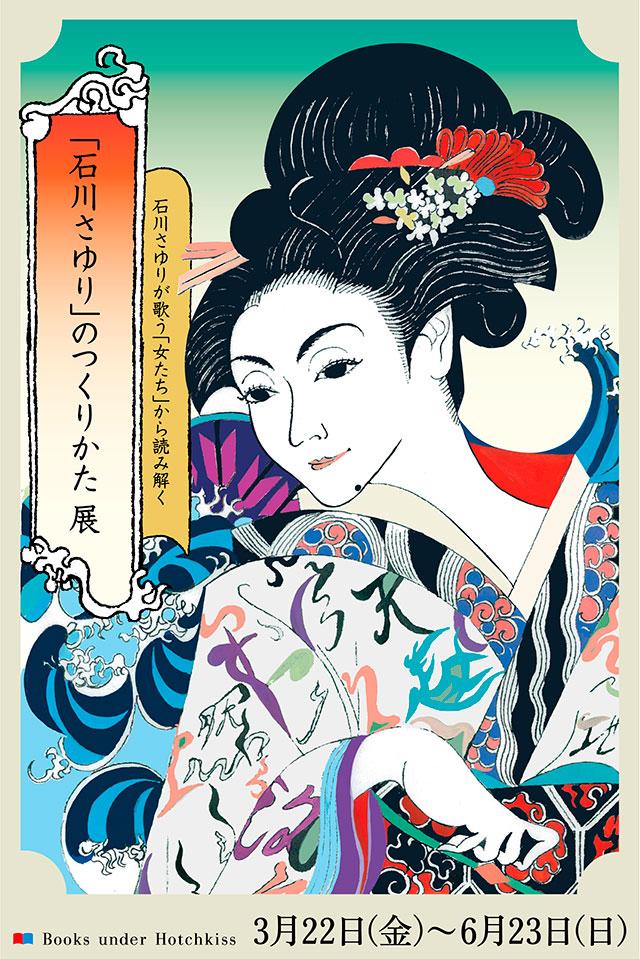 石川さゆりが歌う「女たち」から読み解く「石川さゆり」のつくりかた 展
