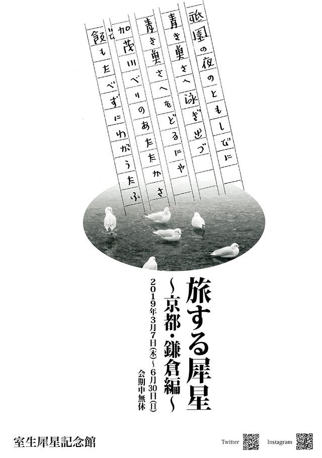 旅する犀星~京都・鎌倉編~