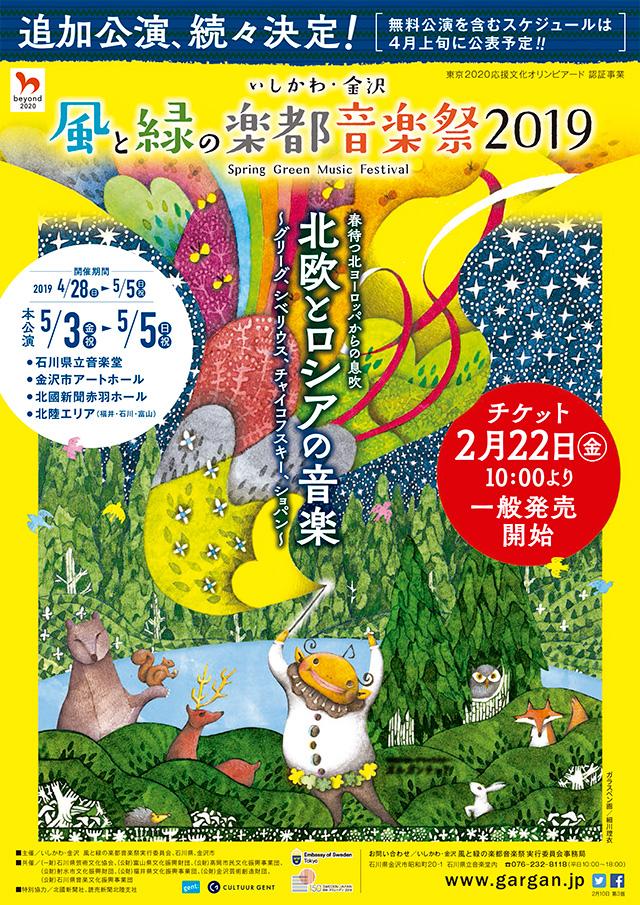 いしかわ・金沢 風と緑の楽都音楽祭