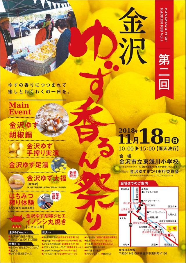 第2回 金沢ゆず香るん祭り