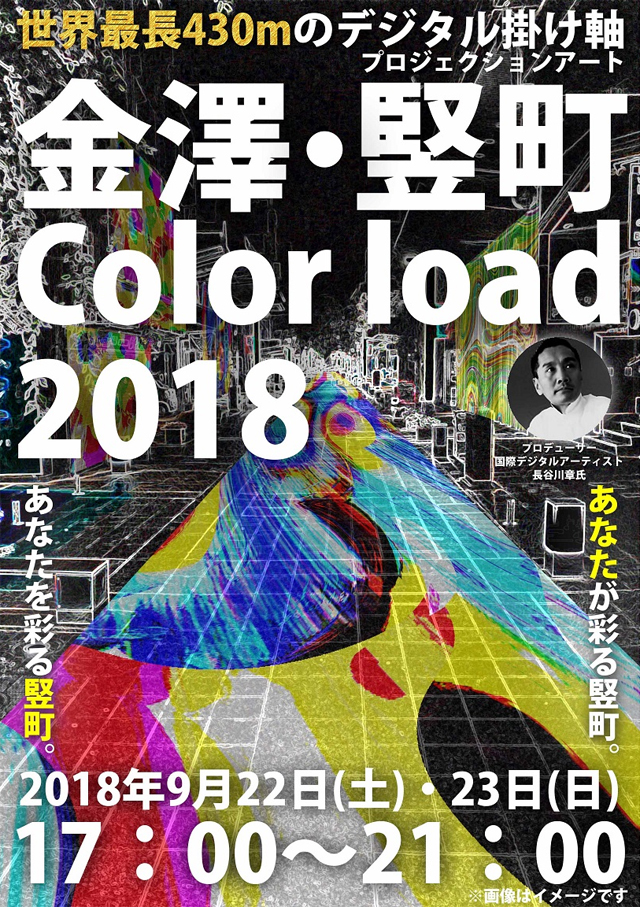 竪町Color load