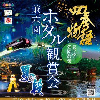 金沢城・兼六園四季物語 夏の段 ホタル観賞会