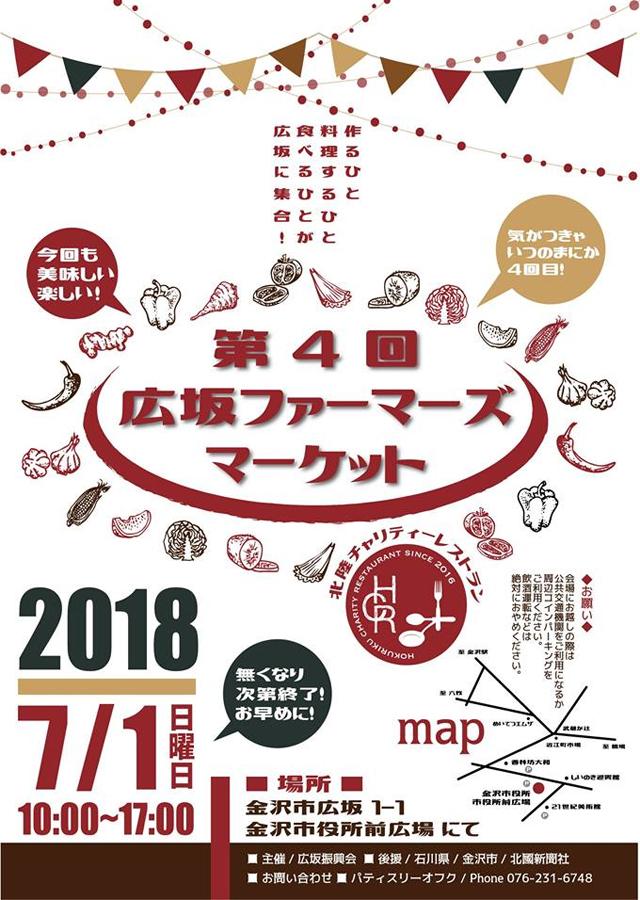 第4回 広坂ファーマーズマーケット