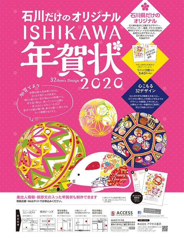 石川だけのオリジナルISHIKAWA年賀状 2020