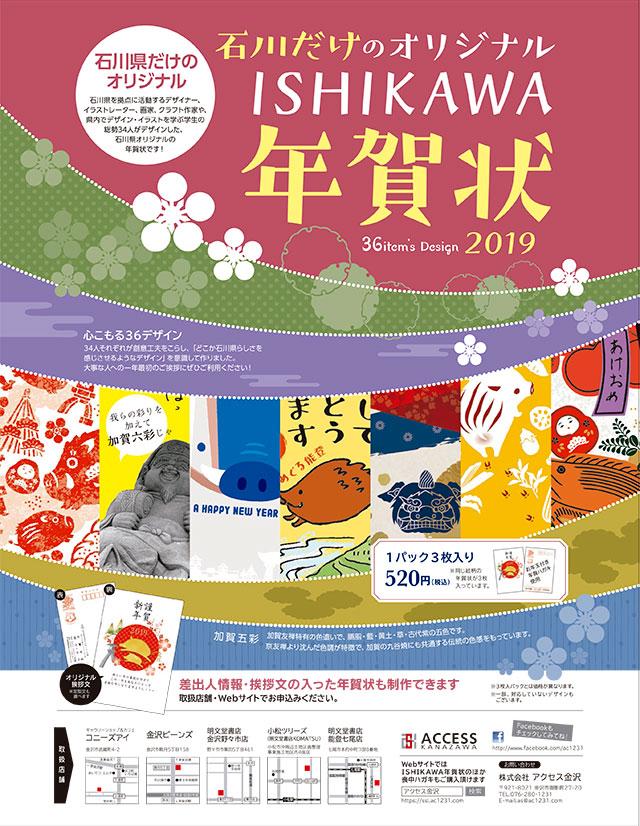 ISHIKAWA年賀状 2019