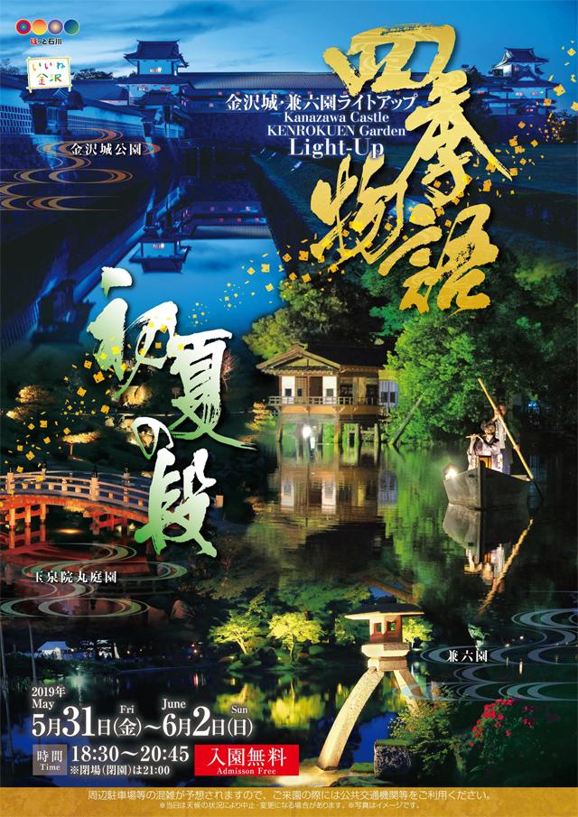 金沢城・兼六園四季物語 初夏の段