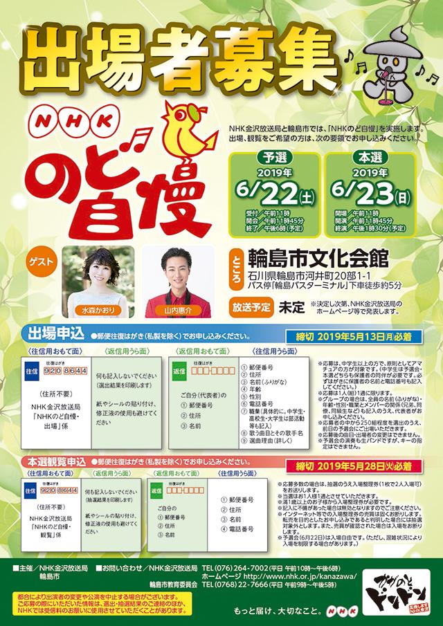 「NHKのど自慢」出場者・本選観覧者募集