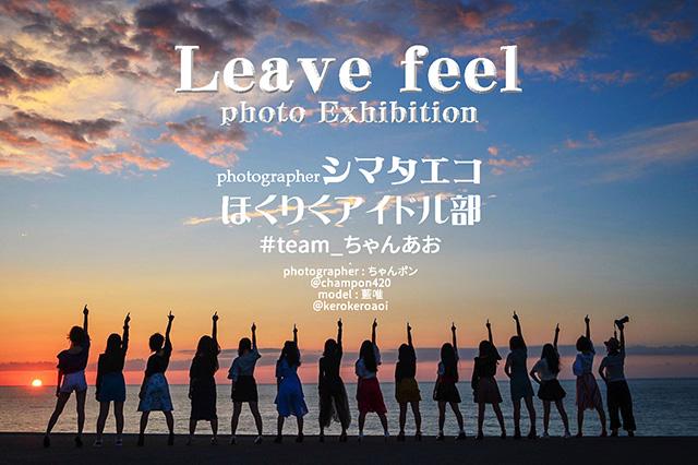 シマタエコ写真展「Leave feel」
