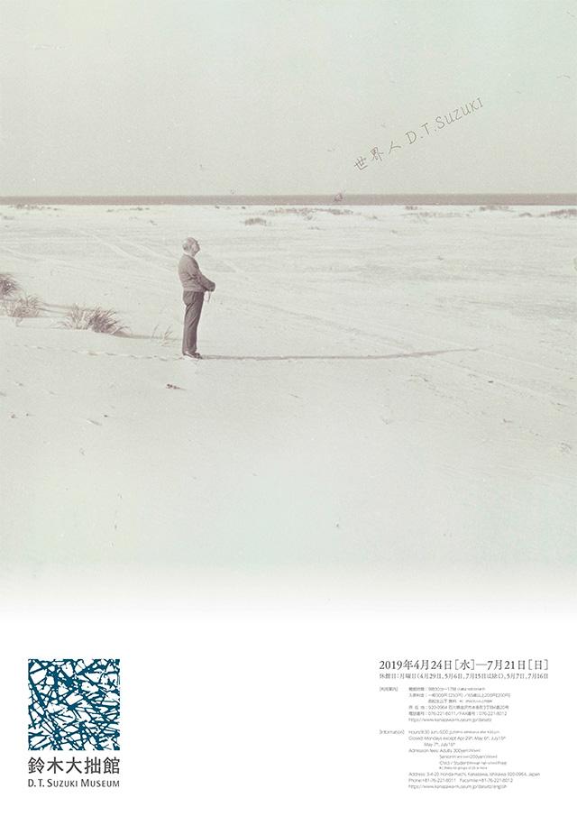 鈴木大拙館企画展「世界人―D.T.Suzuki」