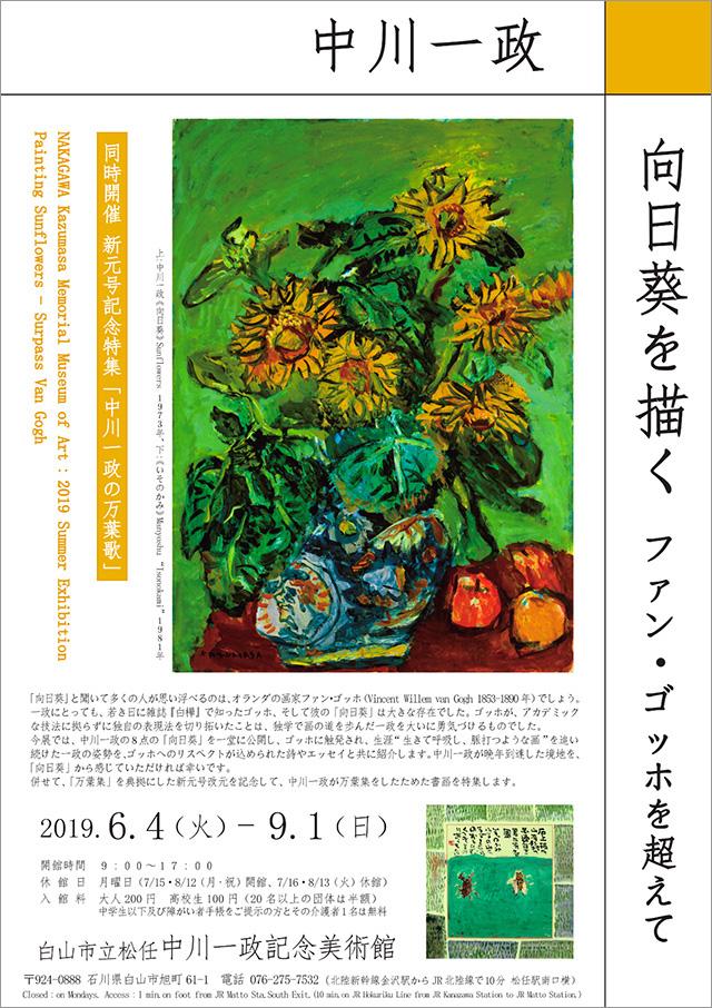 中川一政 向日葵を描く-ファン・ゴッホを超えてー/新元号記念特集「中川一政の万葉歌」
