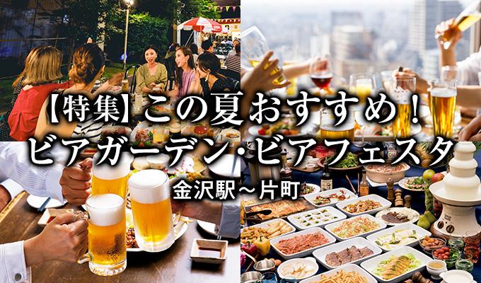 この夏おすすめ!金沢のビアガーデン・ビアフェスタ