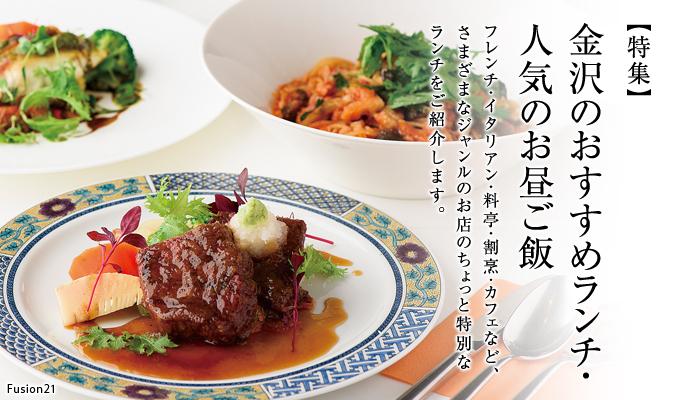 金沢のおすすめランチ・人気のお昼ご飯