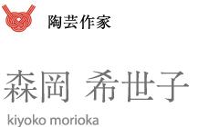 陶芸作家 森岡 希世子