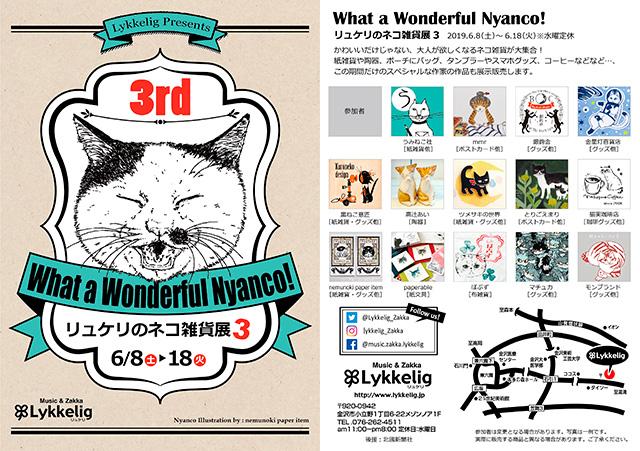 What a Wonderful Nyanco リュケリのネコ雑貨展3