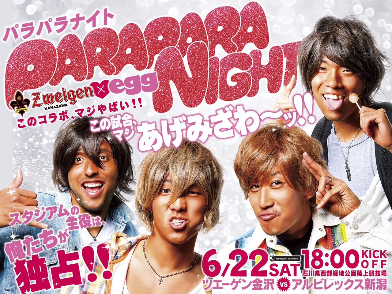 ツエーゲン金沢 J2リーグ第19節 vs アルビレックス新潟/PARAPARA NIGHT☆