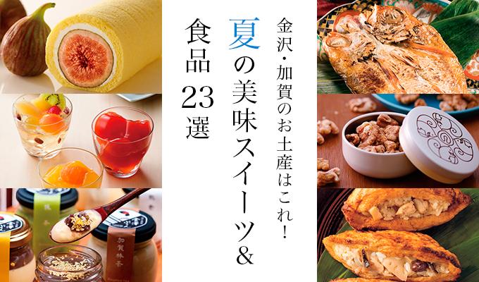 金沢・加賀のお土産はこれ!夏の美味スイーツ&食品23選