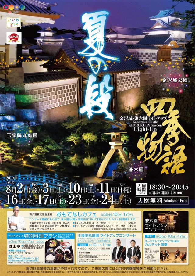 金沢城・兼六園四季物語 夏の段