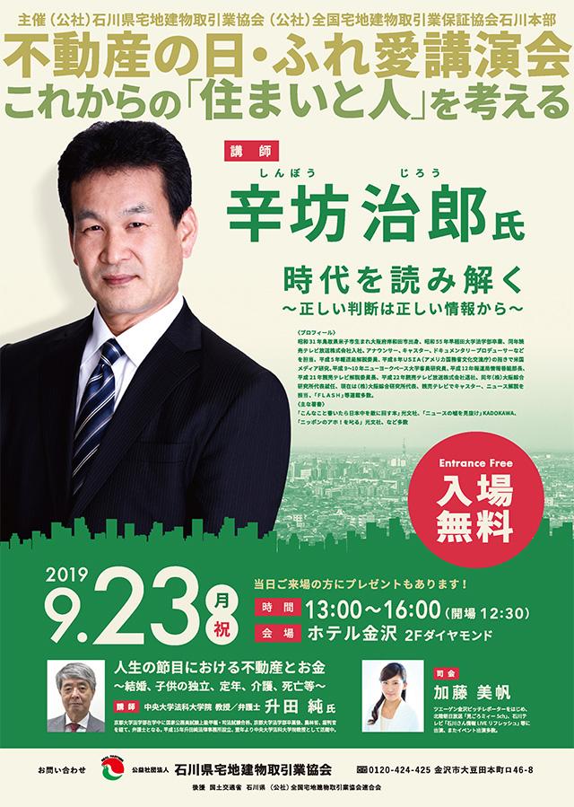 不動産の日・ふれ愛講演会