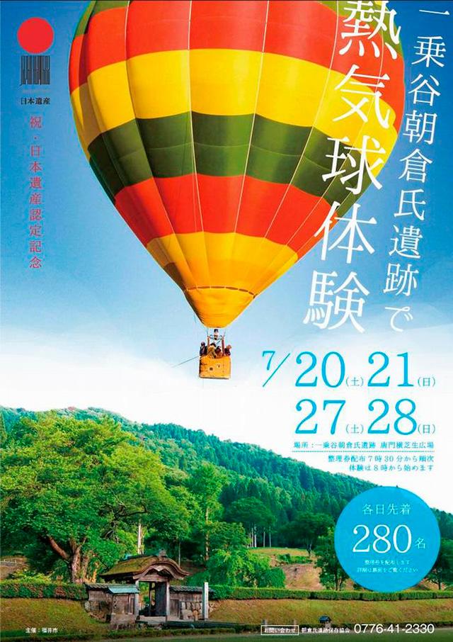 日本遺産認定記念 一乗谷朝倉氏遺跡で熱気球体験