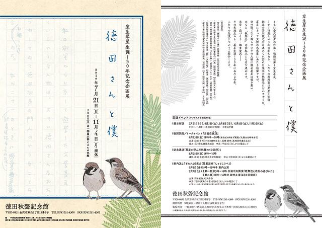 室生犀星生誕130年記念展「徳田さんと僕」