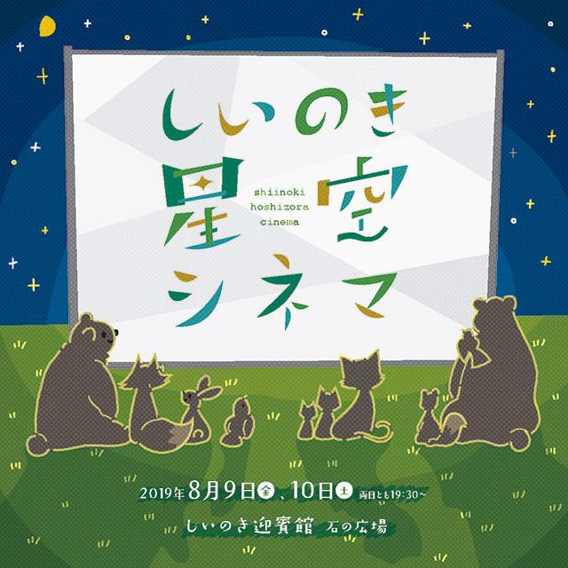 しいのき星空シネマ 怪盗グル―のミニオン大脱走/カメラを止めるな!