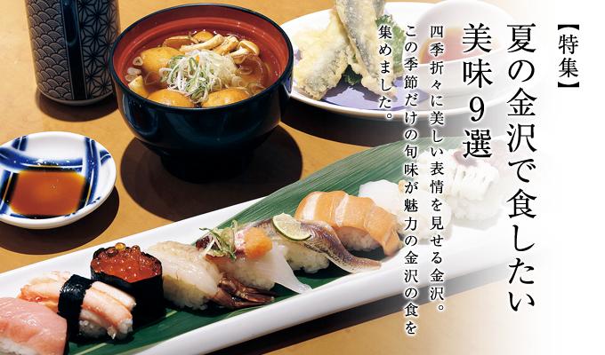 夏の金沢で食したい美味9選