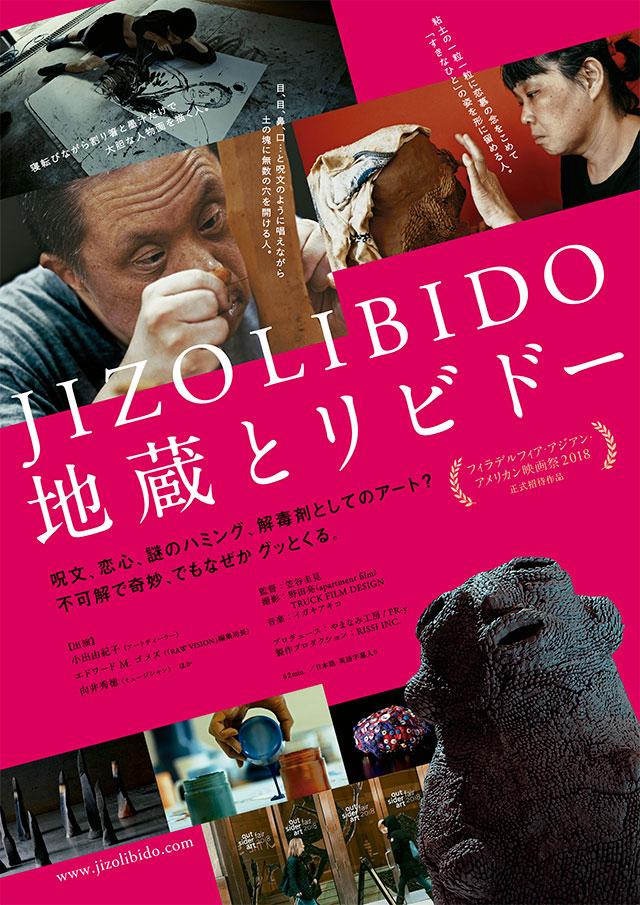 ドキュメンタリー映画『地蔵とリビドー』上映会