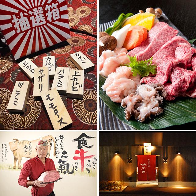金沢焼き肉 獅子丸 もれなく肉一皿プレゼントの肉肉祭り開催!